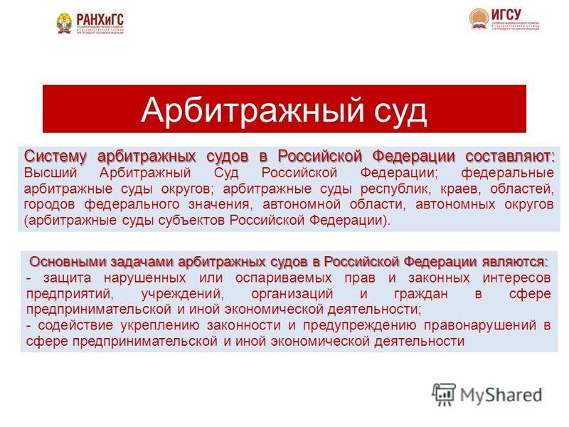 Арбитражный суд Систему арбитражных судов в Российской Федерации составляют: Систему арбитражных судов в Российской Федерации составляют: Высший Арбитражный Суд Российской Федерации; федеральные арбитражные суды округов; арбитражные суды республик, к