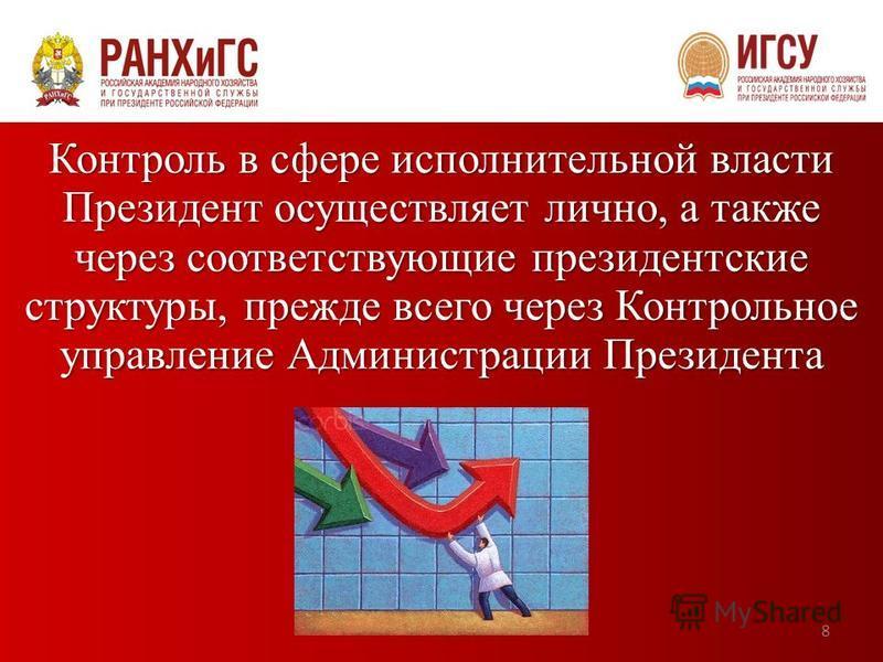Контроль в сфере исполнительной власти Президент осуществляет лично, а также через соответствующие президентские структуры, прежде всего через Контрольное управление Администрации Президента 8