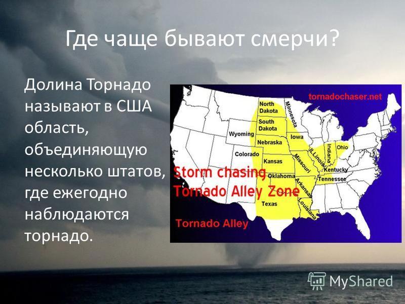 Где чаще бывают смерчи? Долина Торнадо называют в США область, объединяющую несколько штатов, где ежегодно наблюдаются торнадо.