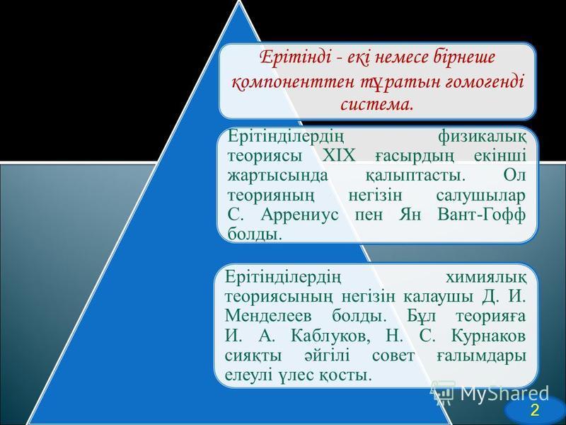 Ерітінді - екі немсе бірнеше компонент тент ұ ратин гомогенді система. Ерітінділердің физикалық теориясы XIX ғасырдың екінші жартысында қалыптасты. Ол теорияның негізін салушылар С. Аррениус пен Ян Вант-Гофф балды. Ерітінділердің химиялық теориясының