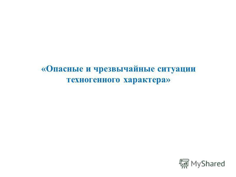 «Опасные и чрезвычайные ситуации техногенного характера»