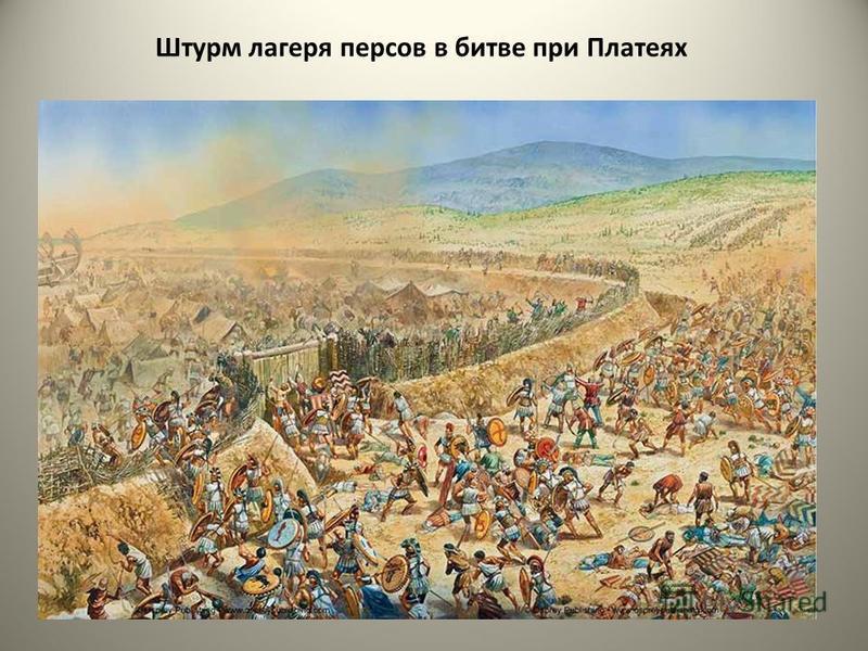 Штурм лагеря персов в битве при Платеях