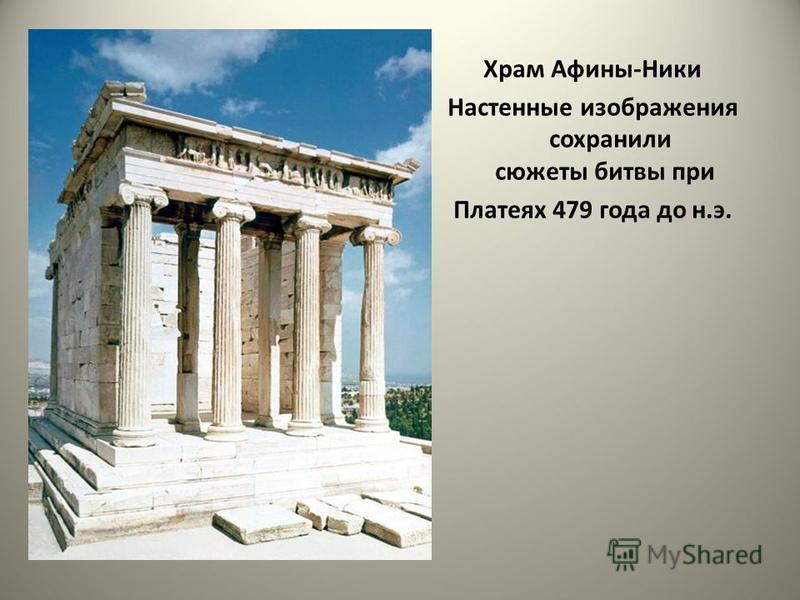 Храм Афины-Ники Настенные изображения сохранили сюжеты битвы при Платеях 479 года до н.э.