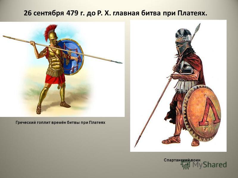 Греческий гоплит времён битвы при Платеях Спартанский воин