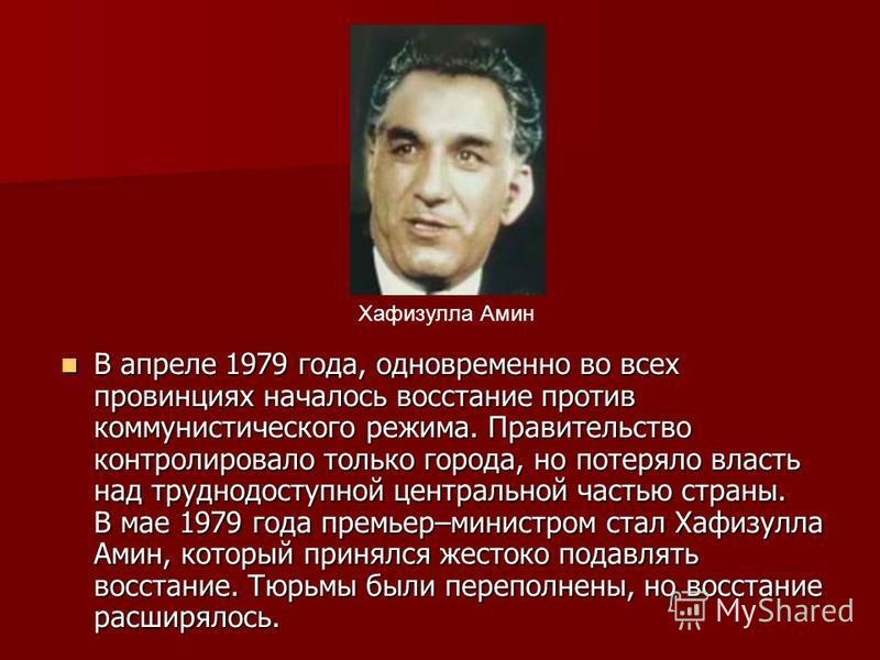 В апреле 1979 года, одновременно во всех провинциях началось восстание против коммунистического режима. Правительство контролировало только города, но потеряло власть над труднодоступной центральной частью страны. В мае 1979 года премьер–министром ст