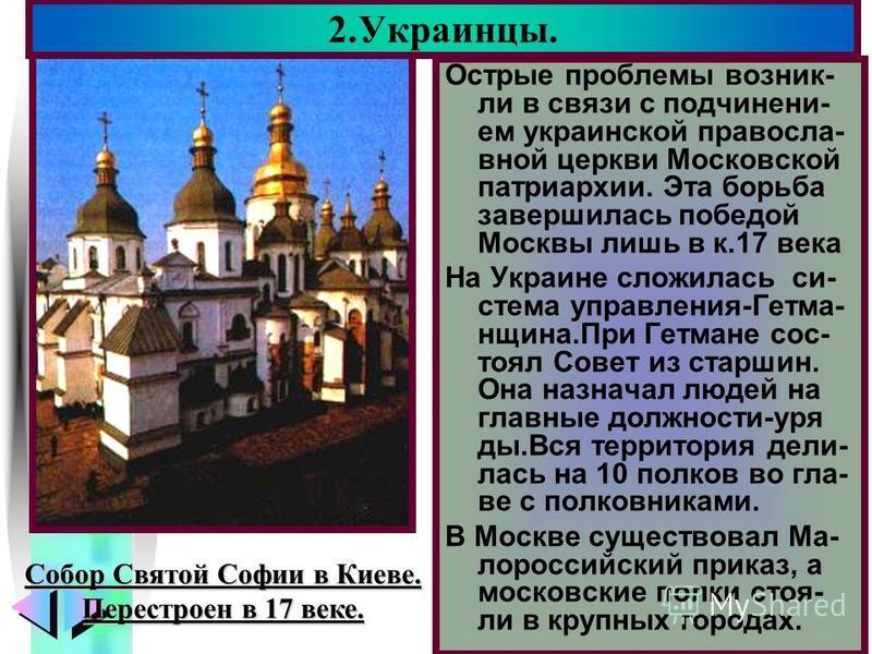 Меню Острые проблемы возник- ли в связи с подчинением украинской православной церкви Московской патриархии. Эта борьба завершилась победой Москвы лишь в к.17 века На Украине сложилась си- стема управления-Гетма- нщина.При Гетмане состоял Совет из ста