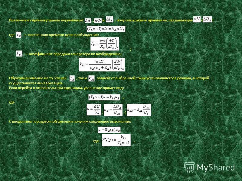 Исключив из промежуточные переменные, и, получим искомое уравнение, связывающее с : где постоянная времени цепи возбуждения: ; коэффициент передачи генератора по возбуждению;. Обратим внимание на то, что как, так и зависят от выбранной точки установи