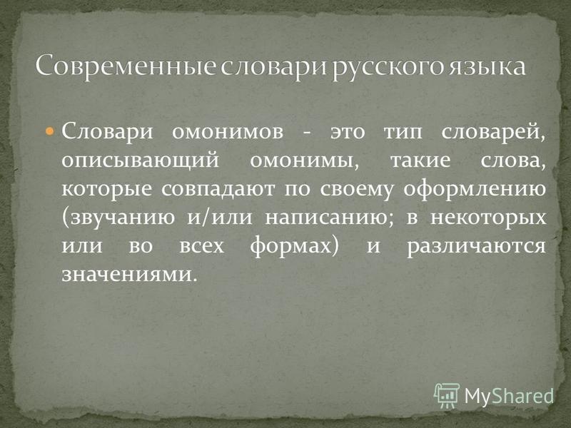 Словари омонимов - это тип словарей, описывающий омонимы, такие слова, которые совпадают по своему оформлению (звучанию и/или написанию; в некоторых или во всех формах) и различаются значениями.