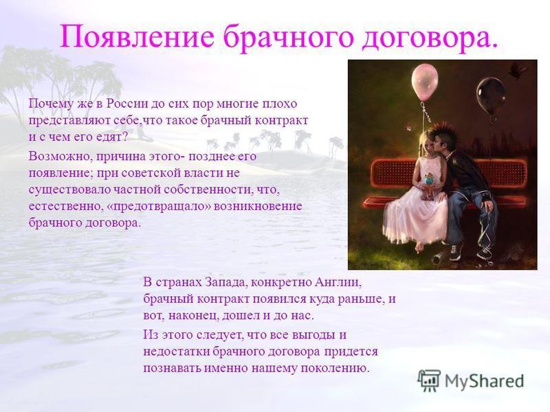 брачный договор в россии история Что-то
