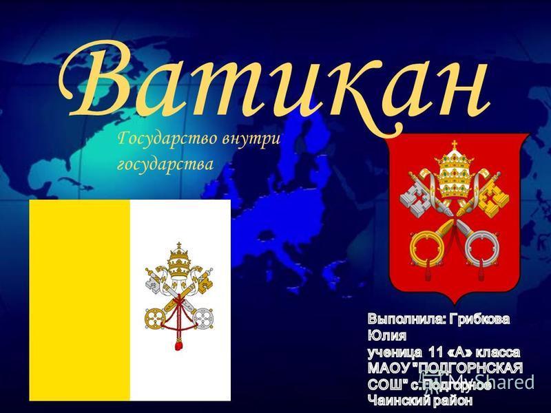 Ватикан Государство внутри государства