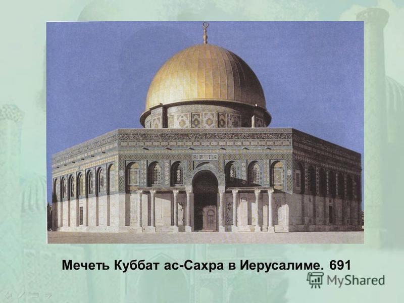 Мечеть Куббат ас-Сахра в Иерусалиме. 691