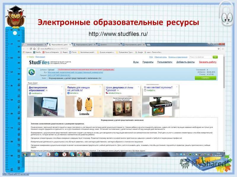 Электронные образовательные ресурсы http://www.studfiles.ru/