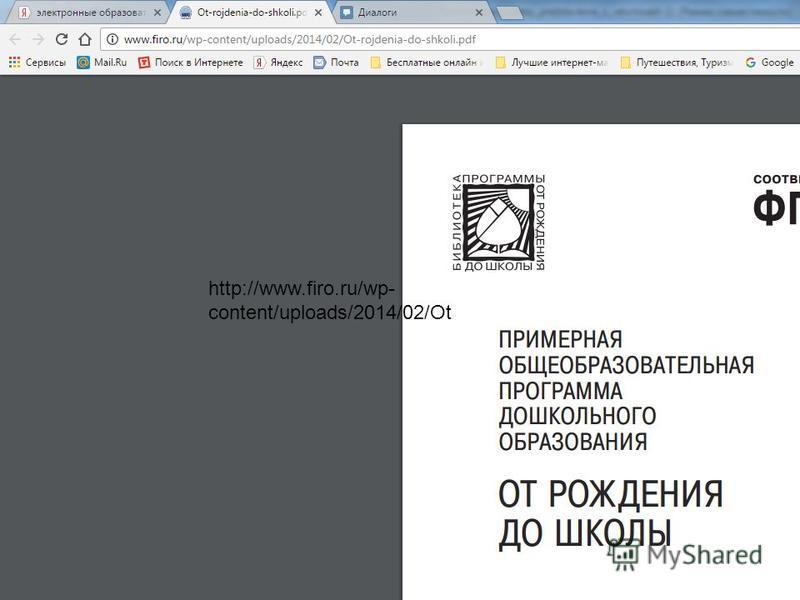 http://www.firo.ru/wp- content/uploads/2014/02/Ot
