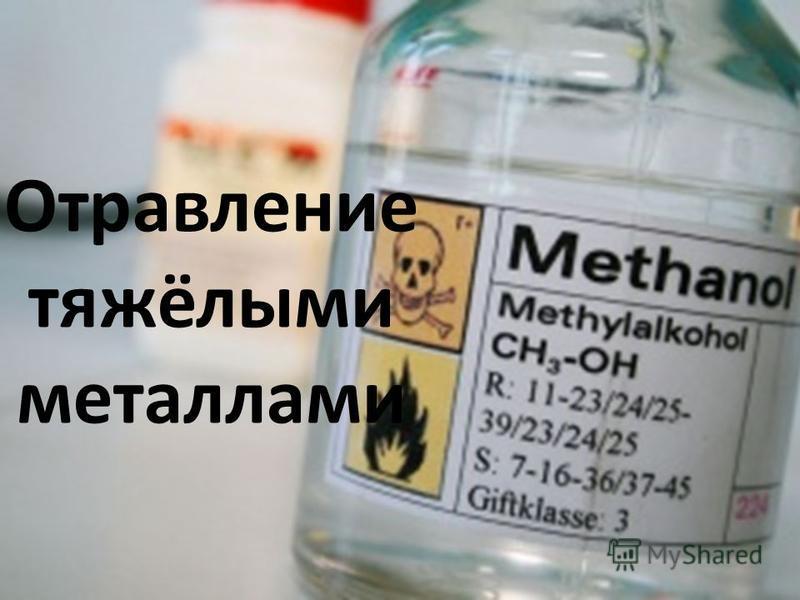 Отравление тяжёлыми металлами