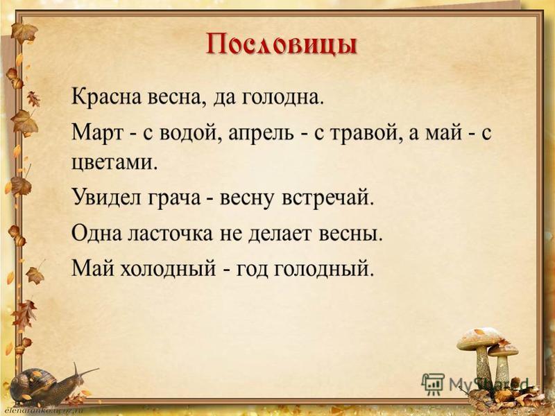 П пословицы