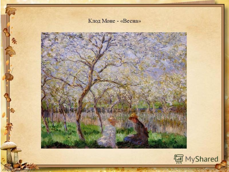 Клод Моне - «Весна»