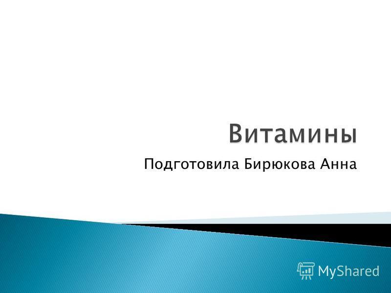 Подготовила Бирюкова Анна