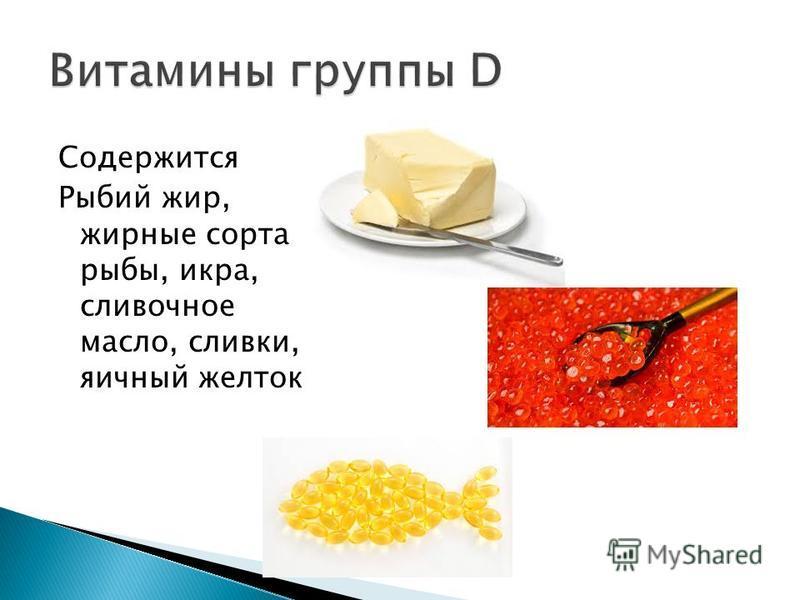 Содержится Рыбий жир, жирные сорта рыбы, икра, сливочное масло, сливки, яичный желток