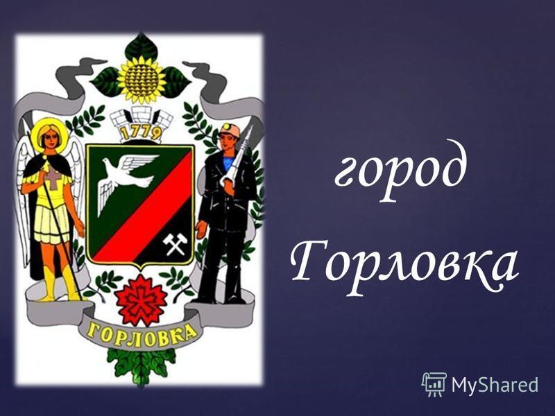 город Горловка