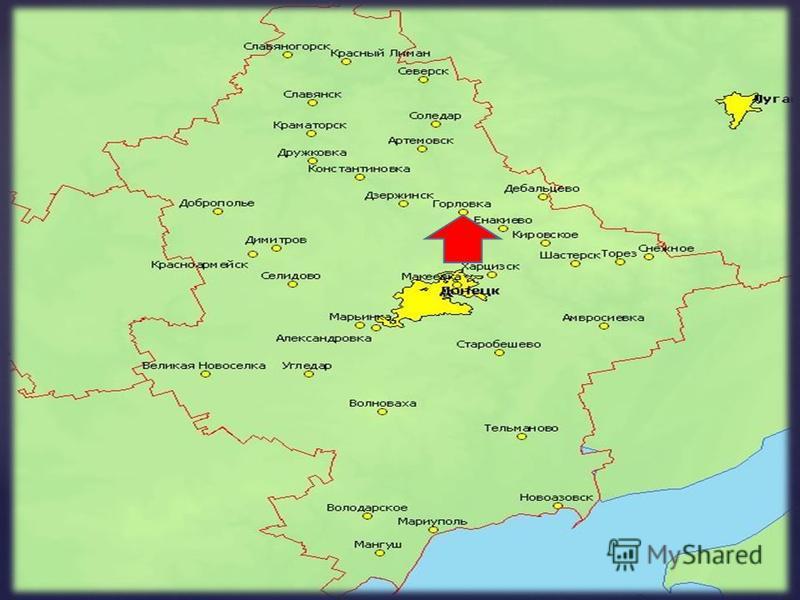 Горловка –город областного значения в Донецкой области Украины. География Горловка расположена в Центральном Донбассе на самой высокой точке Донецкого кряжа - 367 метров над уровнем моря, на водоразделе рек Лугань, Бахмут и Кальмиус. Площадь города -