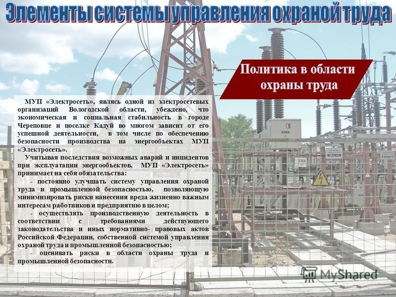 МУП «Электросеть», являясь одной из электросетевых организаций Вологодской области, убеждено, что экономическая и социальная стабильность в городе Череповце и поселке Кадуй во многом зависит от его успешной деятельности, в том числе по обеспечению бе