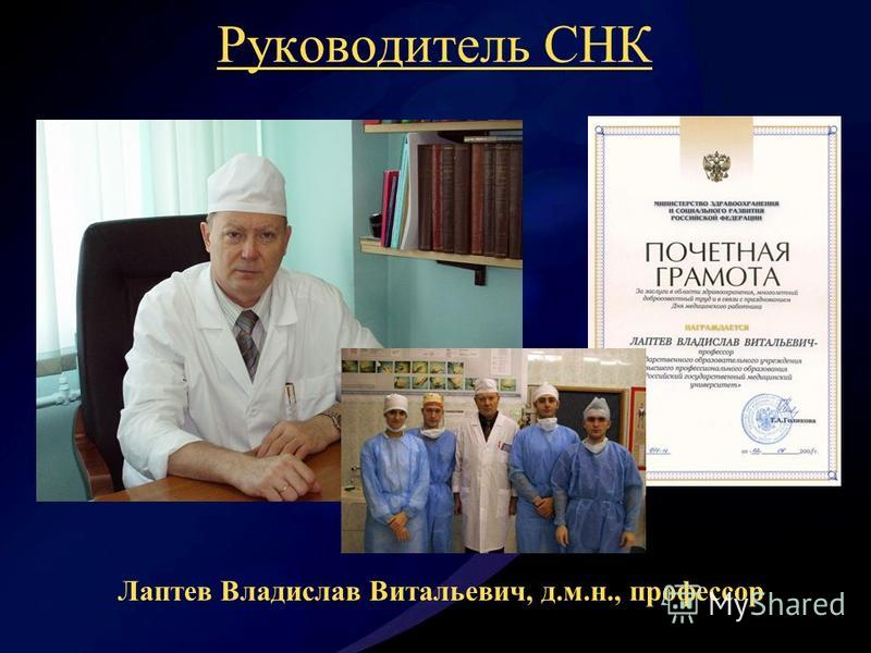 Руководитель CНК Лаптев Владислав Витальевич, д.м.н., профессор