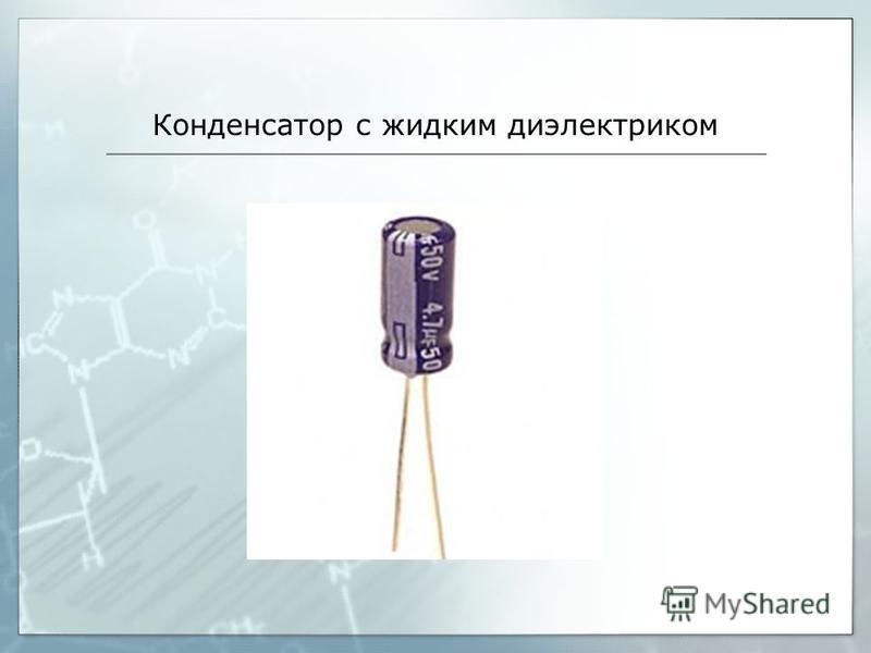 Конденсатор с жидким диэлектриком