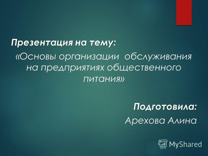 Презентация на тему: «Основы организации обслуживания на предприятиях общественного питания»Подготовила: Арехова Алина