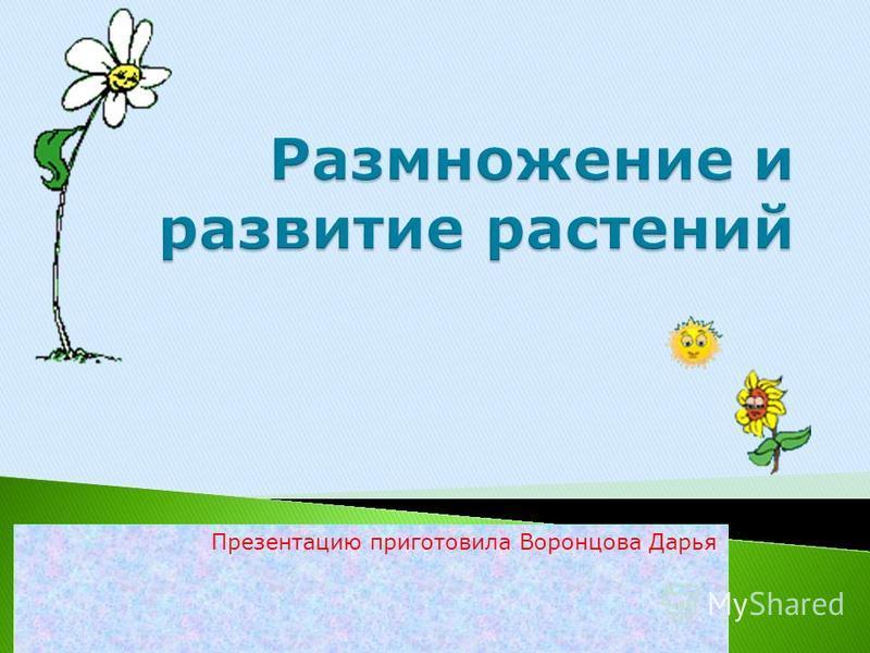 Презентацию приготовила Воронцова Дарья