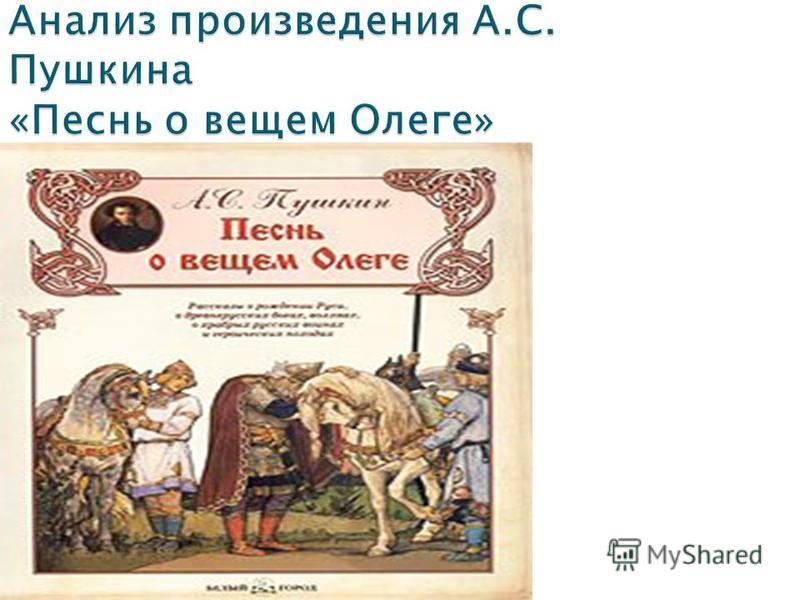 Анализ произведения А.С. Пушкина «Песнь о вещем Олеге»