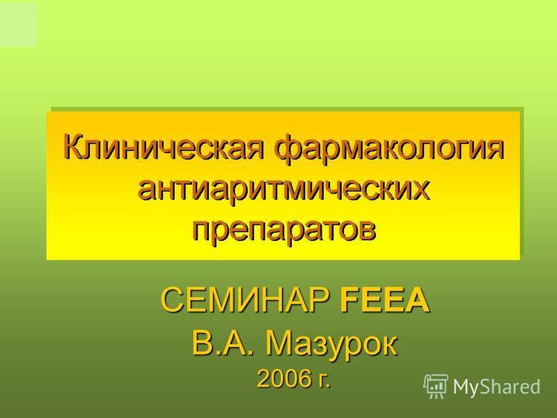 РКНПК Москва СЕМИНАР FEEA В.А. Мазурок 2006 г.