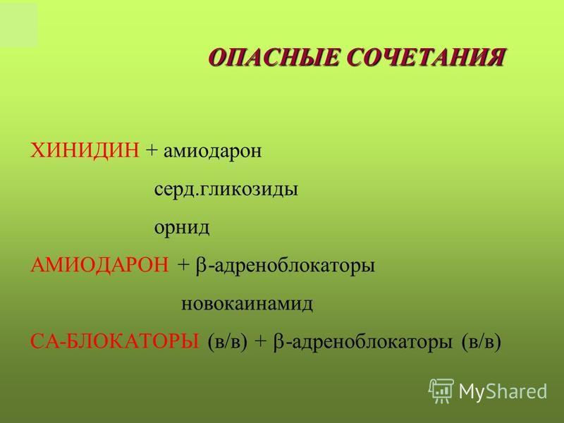 РКНПК Москва ОПАСНЫЕСОЧЕТАНИЯ ОПАСНЫЕ СОЧЕТАНИЯ ХИНИДИН + амиодарон серд.гликозиды орнид АМИОДАРОН + -адреноблокаторы новокаинамид СА-БЛОКАТОРЫ (в/в) + -адреноблокаторы (в/в)
