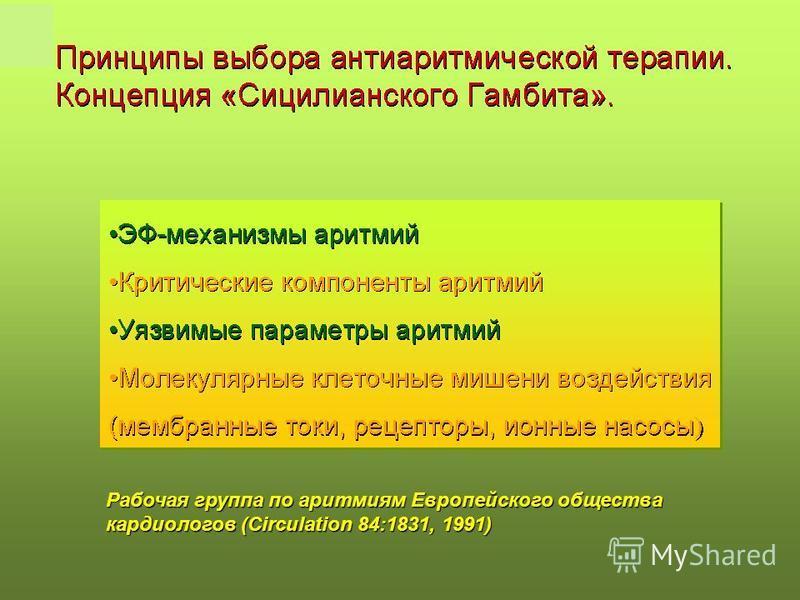 РКНПК Москва Рабочая группа по аритмиям Европейского общества кардиологов (Circulation 84:1831, 1991)