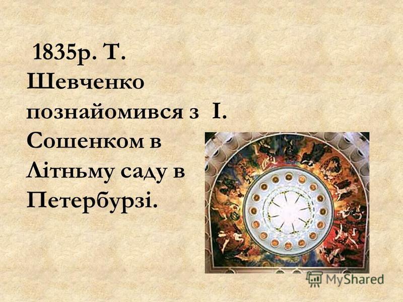 1835р. Т. Шевченко познайомився з І. Сошенком в Літньму саду в Петербурзі.