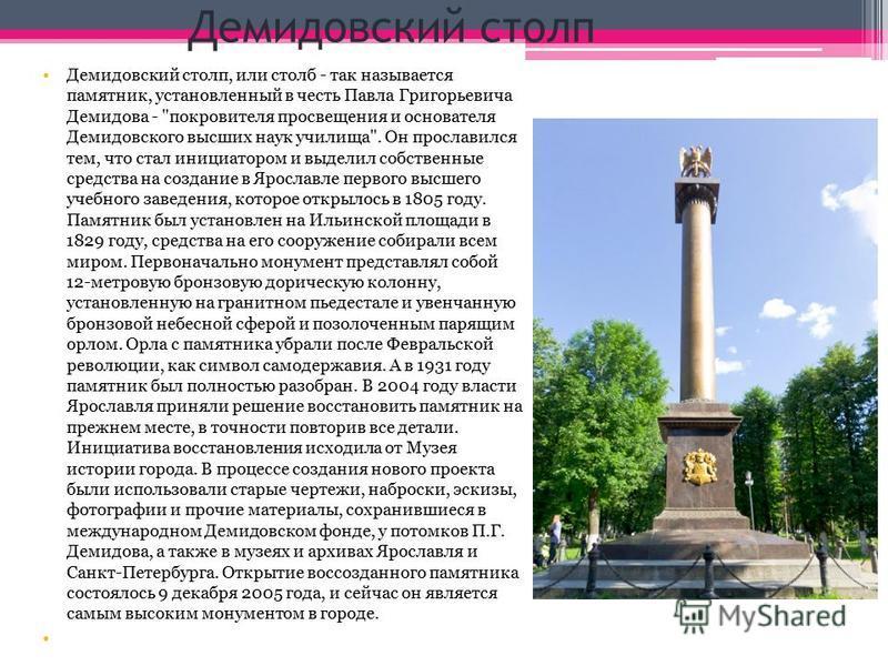 Демидовский столп Демидовский столп, или столб - так называется памятник, установленный в честь Павла Григорьевича Демидова -