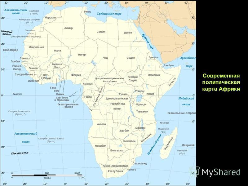 Современная политическая карта Африки