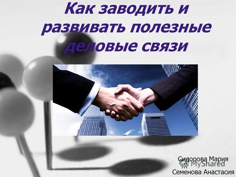 Как заводить и развивать полезные деловые связи Сидорова Мария Семенова Анастасия
