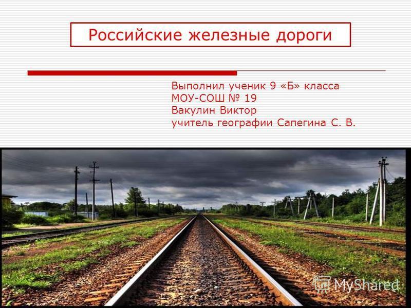 Российские железные дороги Выполнил ученик 9 «Б» класса МОУ-СОШ 19 Вакулин Виктор учитель географии Сапегина С. В.