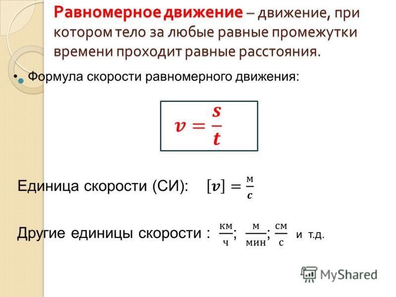 Равномерное движение – движение, при котором тело за любые равные промежутки времени проходит равные расстояния.