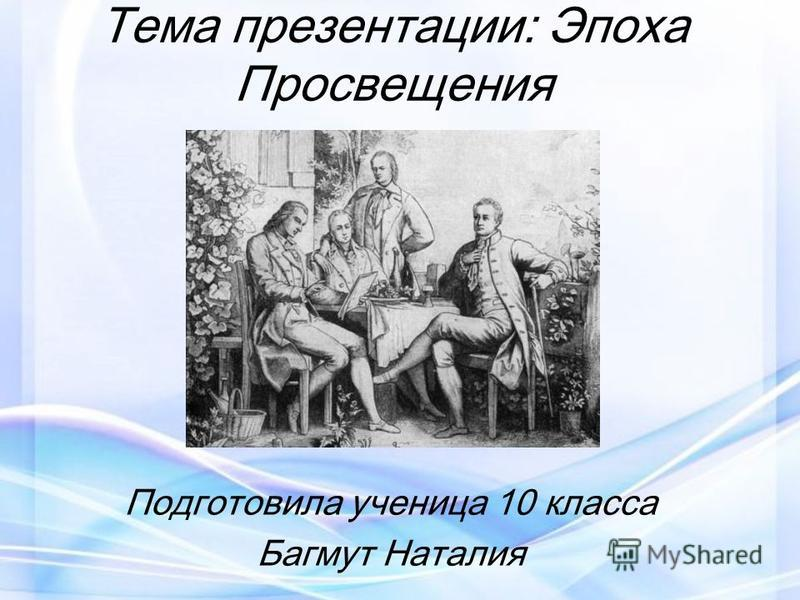 Тема презентации: Эпоха Просвещения Подготовила ученица 10 класса Багмут Наталия