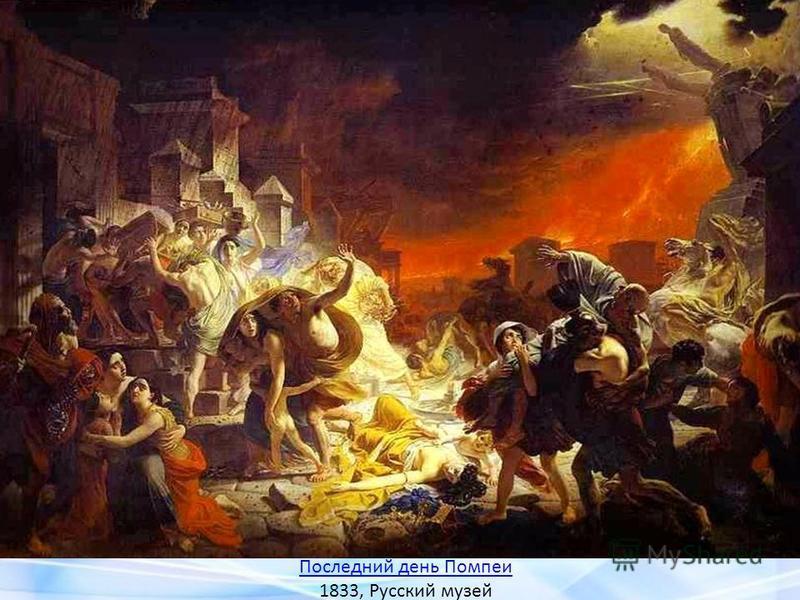 Последний день Помпеи Последний день Помпеи 1833, Русский музей