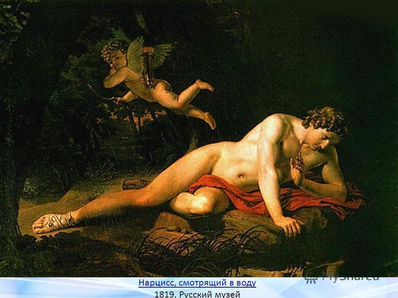Нарцисс, смотрящий в воду Нарцисс, смотрящий в воду 1819, Русский музей