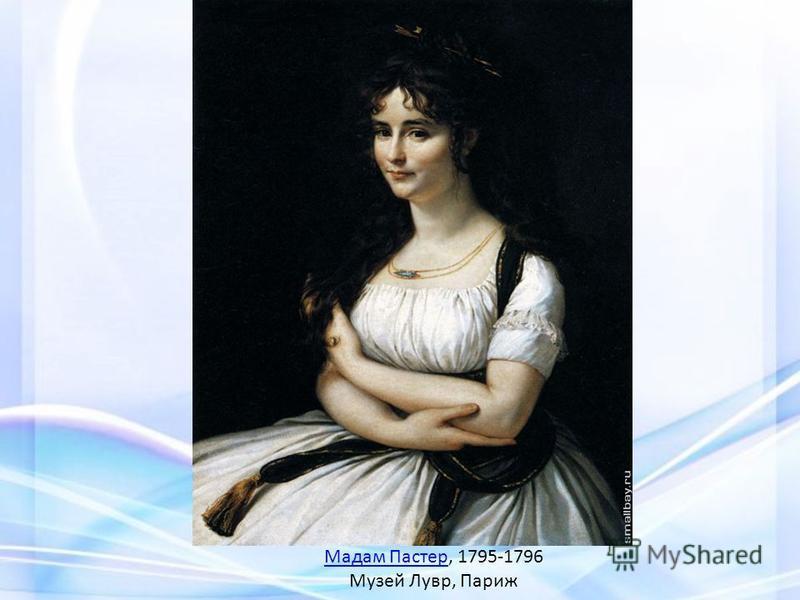 Мадам Пастер Мадам Пастер, 1795-1796 Музей Лувр, Париж