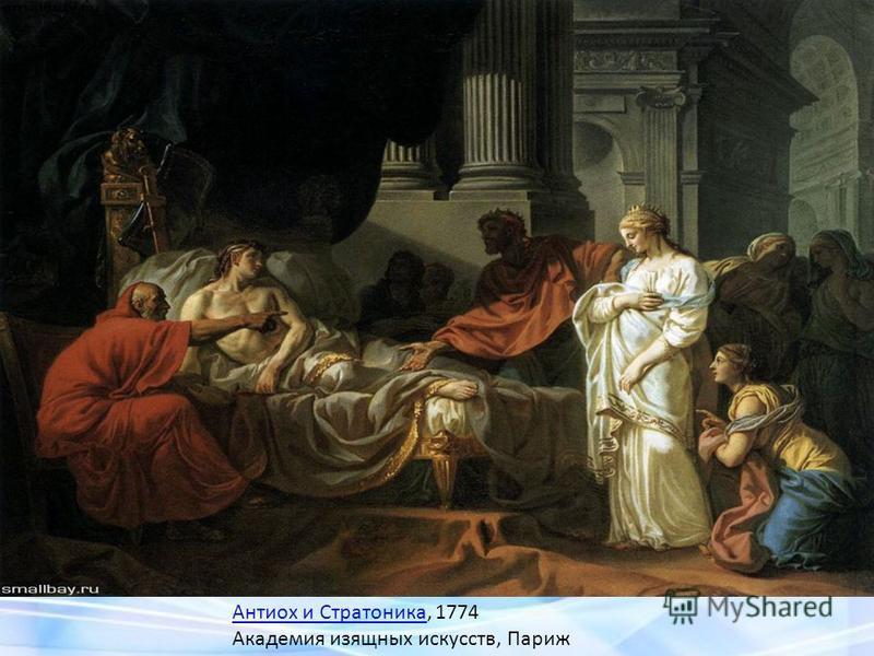 Антиох и Стратоника Антиох и Стратоника, 1774 Академия изящных искусств, Париж