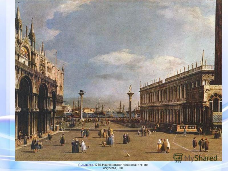 Пьяццетта Пьяццетта, 1735, Национальная галерея античного искусства, Рим