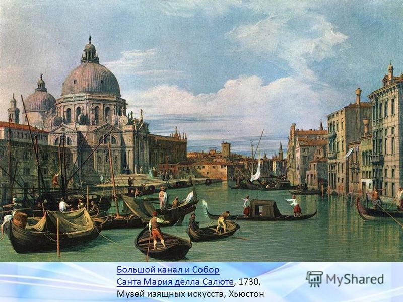 Большой канал и Собор Санта Мария делла Салюте Большой канал и Собор Санта Мария делла Салюте, 1730, Музей изящных искусств, Хьюстон