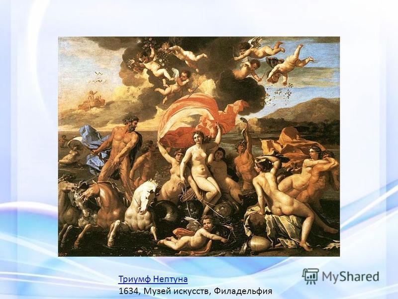 Триумф Нептуна Триумф Нептуна 1634, Музей искусств, Филадельфия