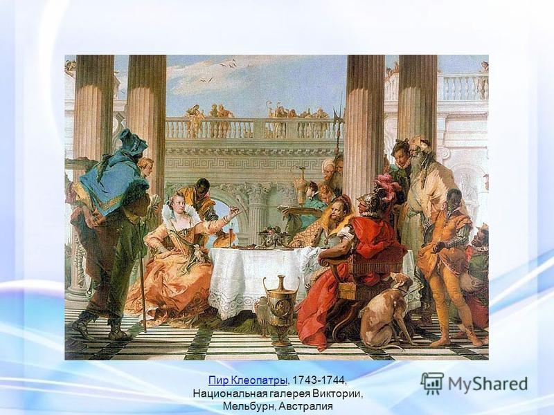 Пир Клеопатры Пир Клеопатры, 1743-1744, Национальная галерея Виктории, Мельбурн, Австралия