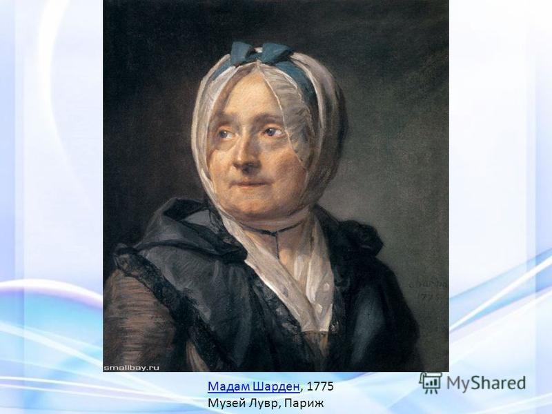 Мадам Шарден Мадам Шарден, 1775 Музей Лувр, Париж