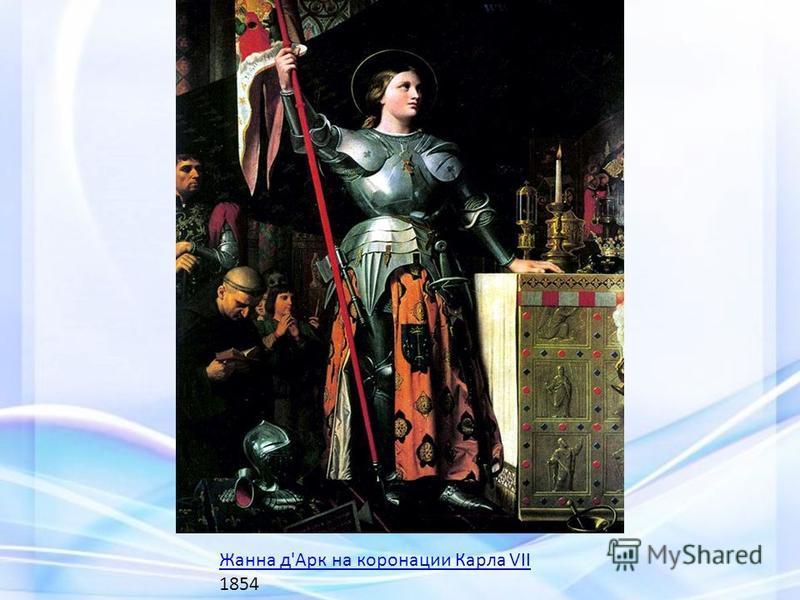 Жанна д'Арк на коронации Карла VII Жанна д'Арк на коронации Карла VII 1854